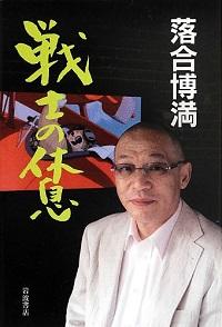 ochiaihiromitsu