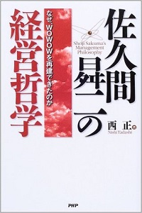 sakumashoji